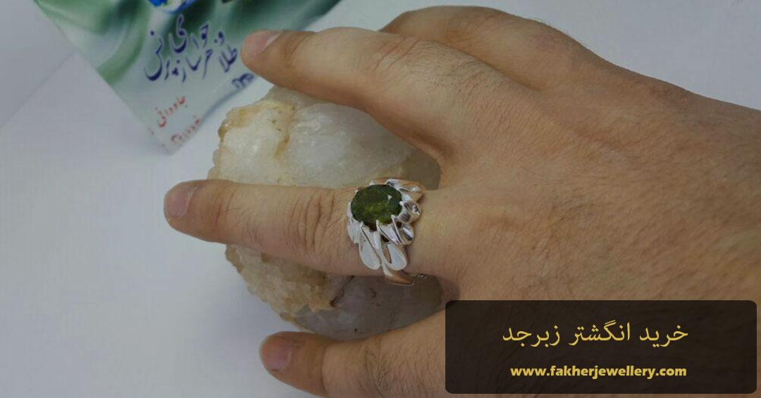 خرید انگشتر زبرجد اصل