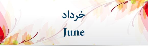 سنگ ماه خرداد