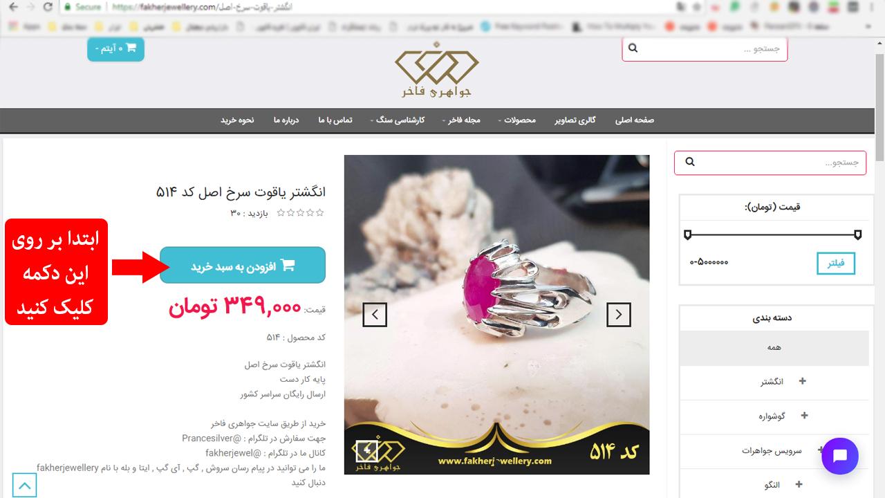 جواهر فروشی آنلاین