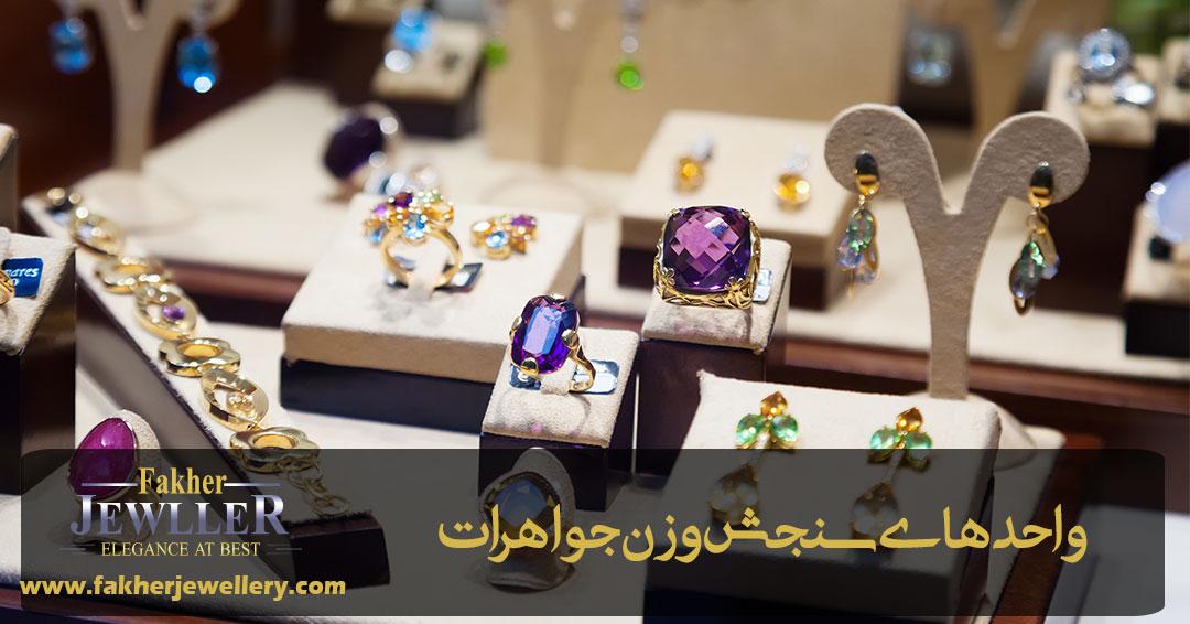 واحدهای سنجش وزن در تجارت جواهرات و فلزات گران بها