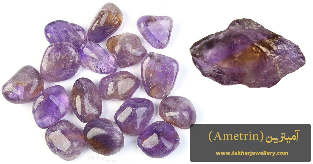 سنگ آمیترین و خواص آن ( Ametrine )