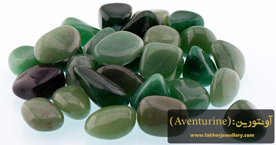 سنگ آونتورین و خواص آن ( Aventurine )