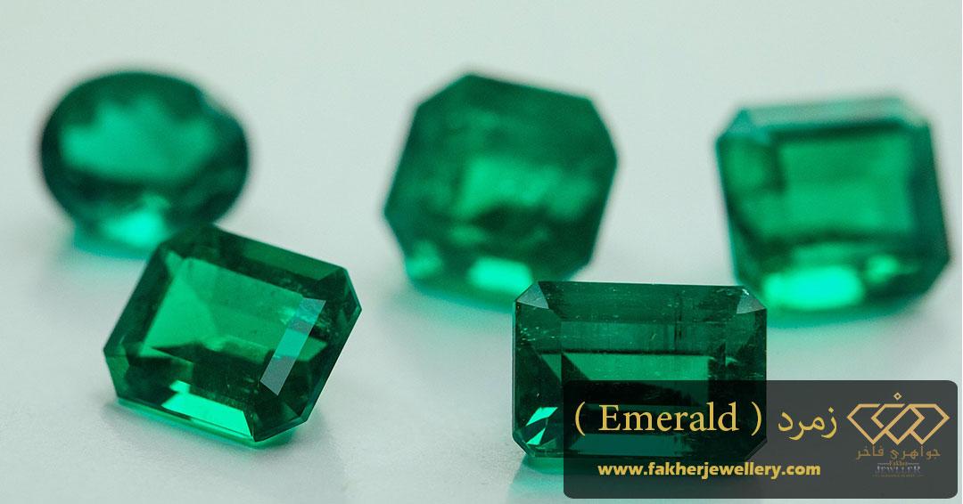 زمرد و خواص آن ( Emerald )
