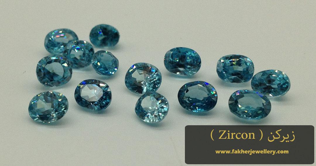 سنگ زیرکن و خواص آن ( zircon )
