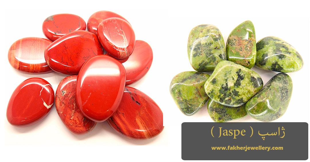 سنگ ژاسپ و خواص آن ( Jaspe )