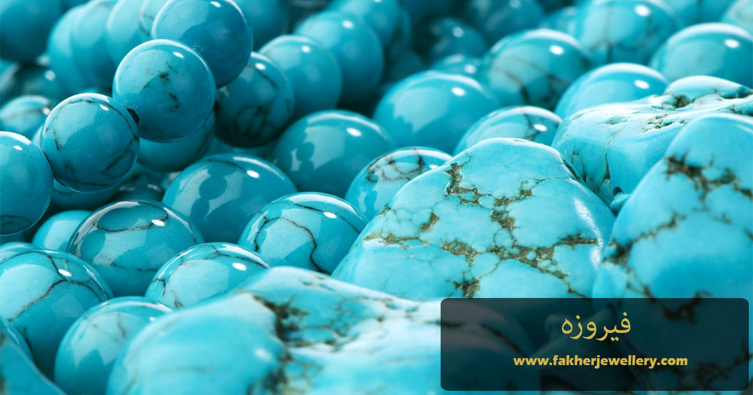 فیروزه و خواص آن ( Turquoise )