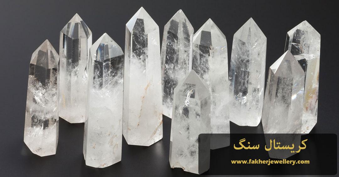 کریستال سنگ ( Rock - crystal )