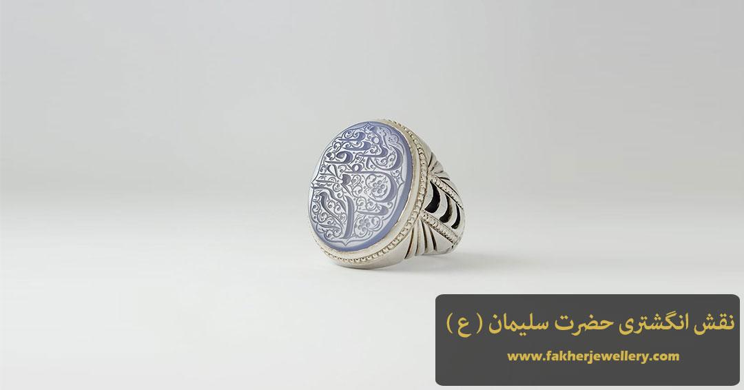 نقش انگشتر حضرت سلیمان