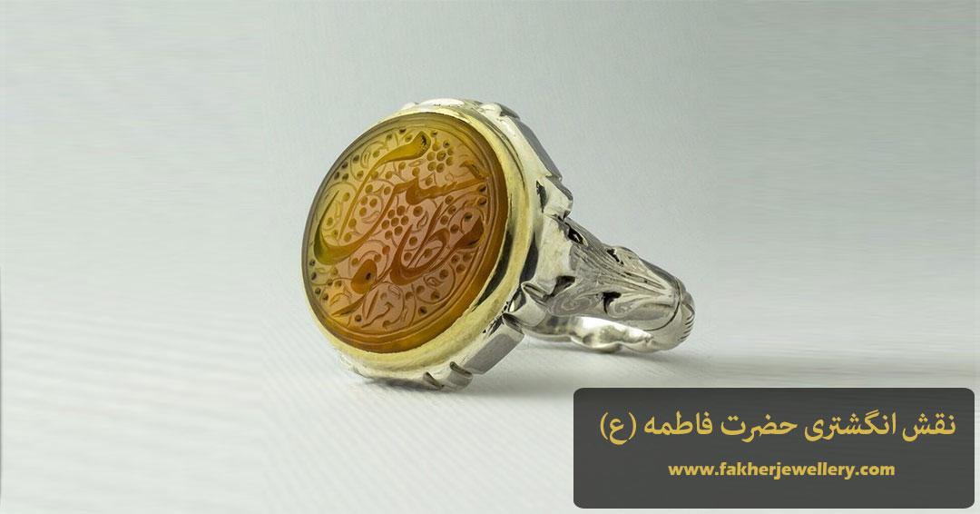 نقش انگشتر حضرت فاطمه (ع)