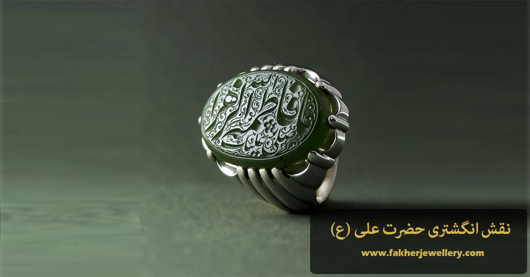 نقش انگشتر حضرت علی (ع)