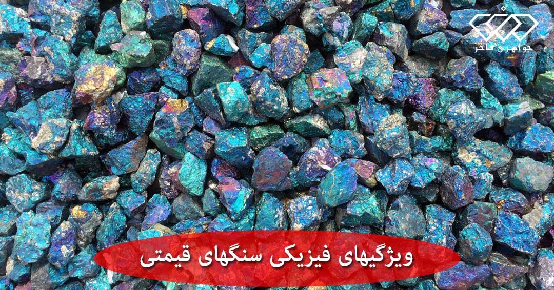 ویژگیهای فیزیکی سنگهای قیمتی