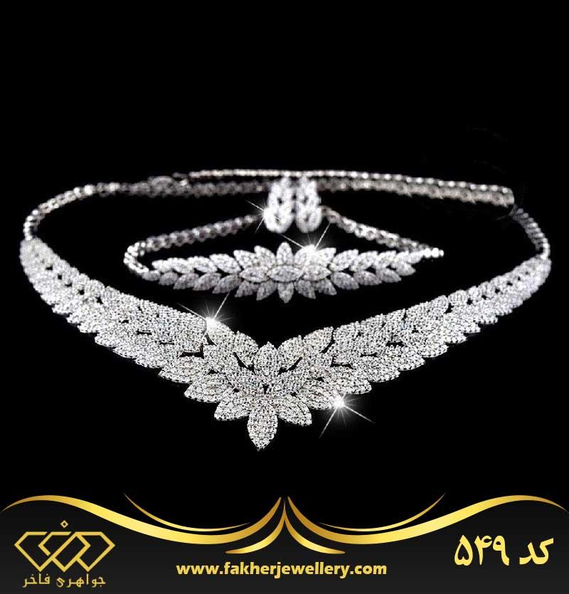 سرویس جواهری نقره عروس کد 549