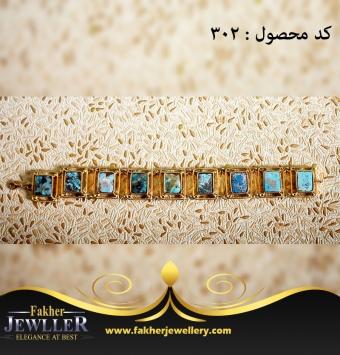 دستبند فیروزه اصل نیشابوری کد 302