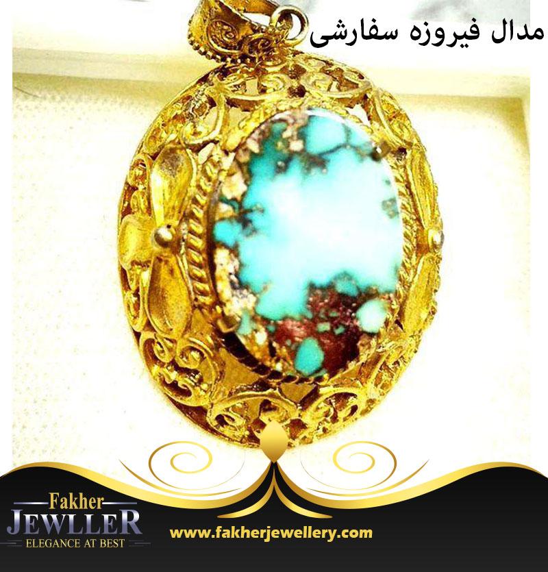 مدال فیروزه  اصل نیشابوری