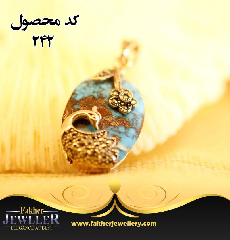 مدال فیروزه اصل نیشابوری کد 242