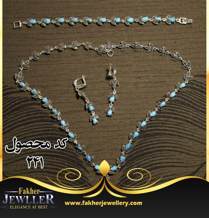 سرویس جواهر با نگین فیروزه اصل نیشابوری کد 241