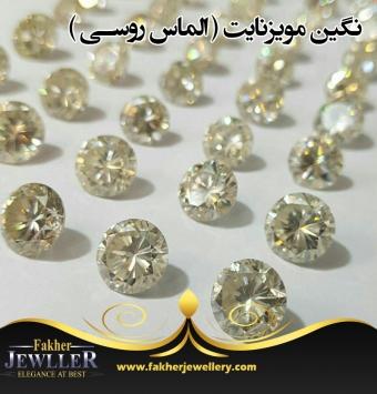 نگین مویزنایت ( الماس روسی )