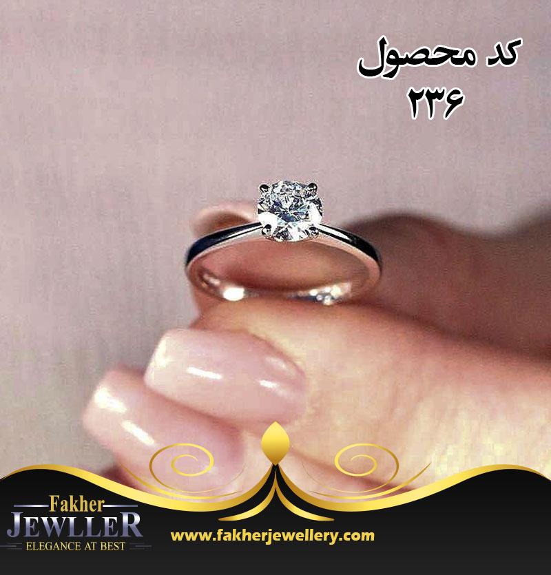 انگشتر زنانه جواهری تک کد 236