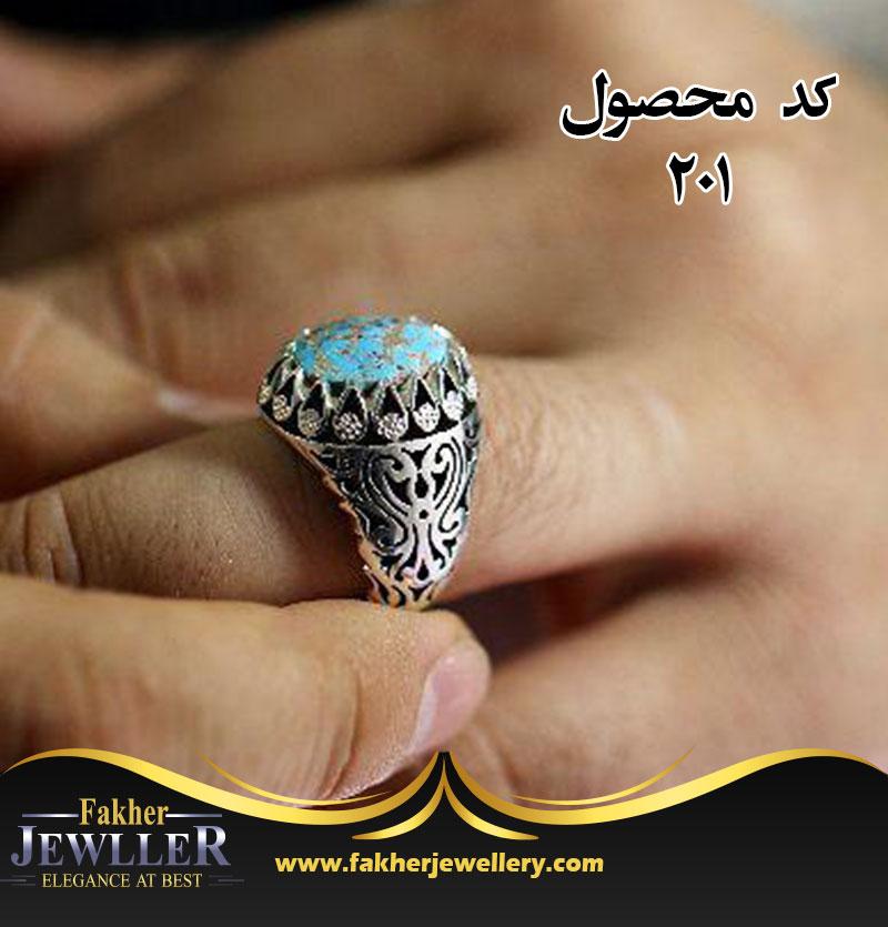 انگشتر مردانه فیروزه اصل نیشابوری کد 201