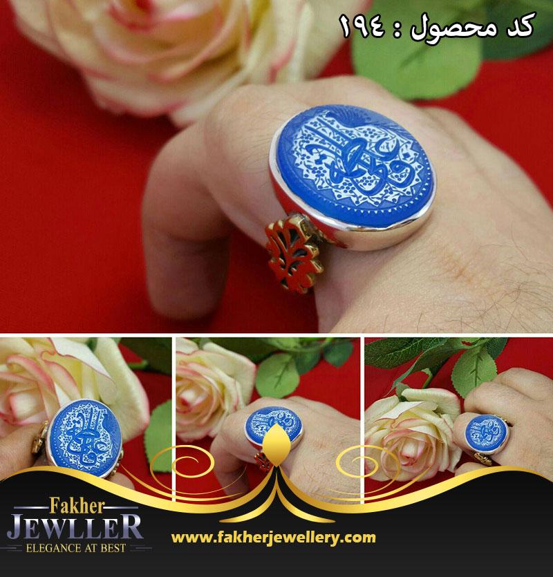 انگشتر مردانه نگین عقیق آبی کد 194