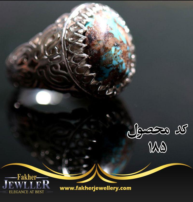 انگشتر مردانه فیروزه اصل نیشابوری کد 185