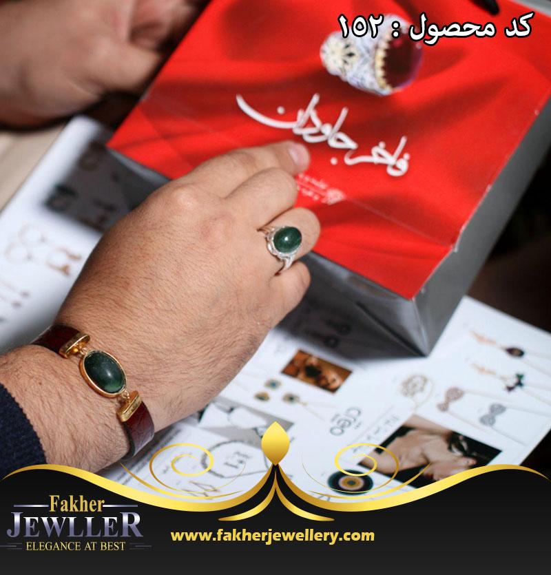 ست انگشتر دستبند سنگ جید اصل کد152