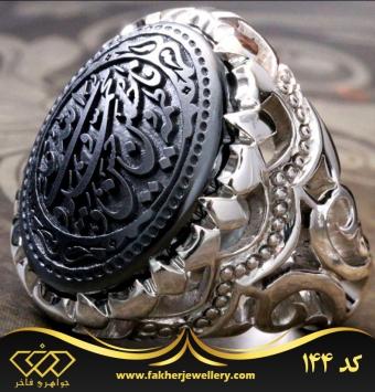 انگشتر مردانه حدید کد 144