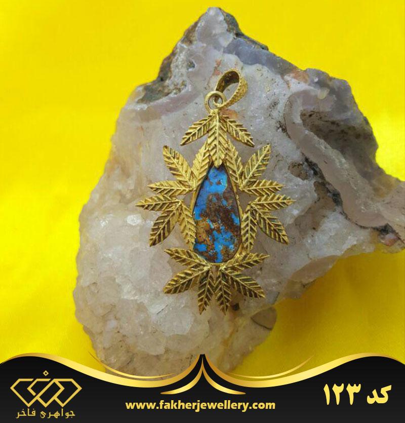 مدال زیبا فیروزه اصل نیشابور کد123
