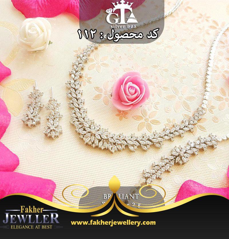 سرویس جواهری انتیک مارکیز کد112