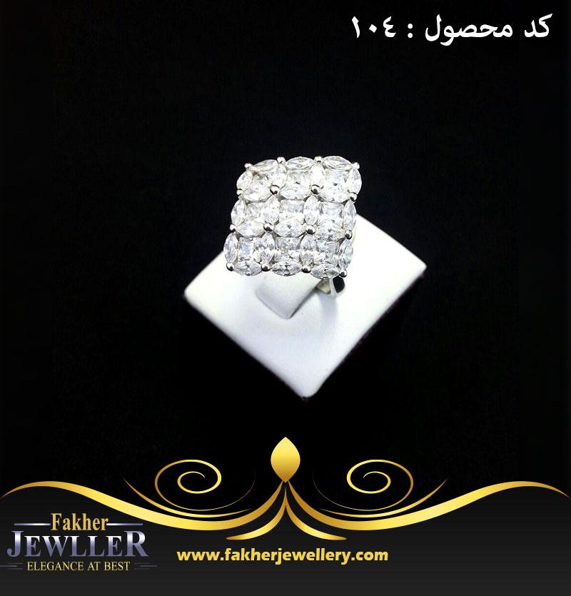 انگشتر زنانه جواهری مارکیز کد104