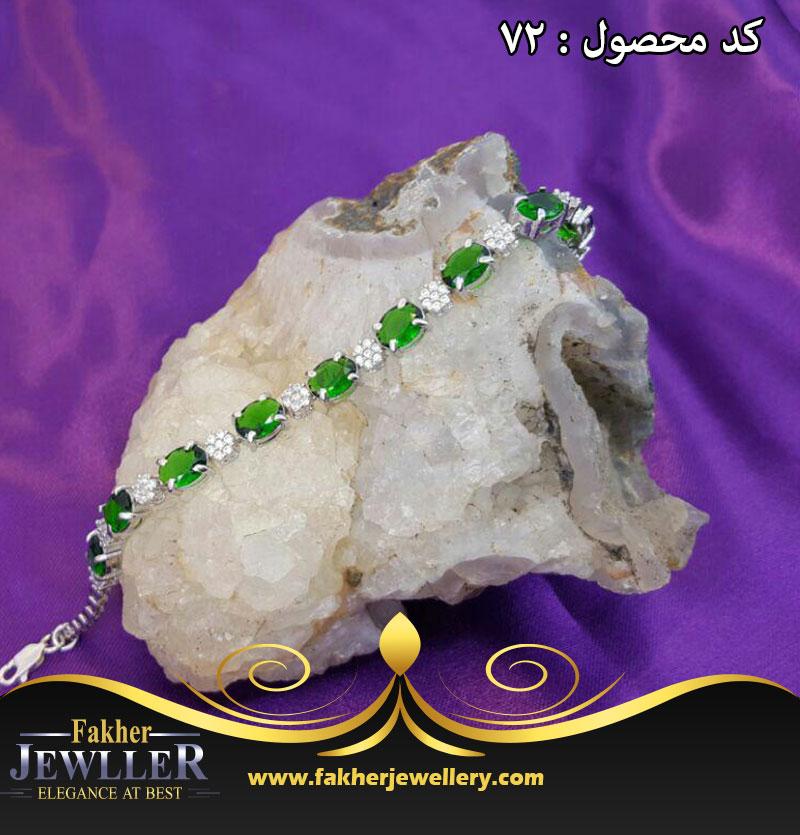 دستبند جواهری زمرد کد72