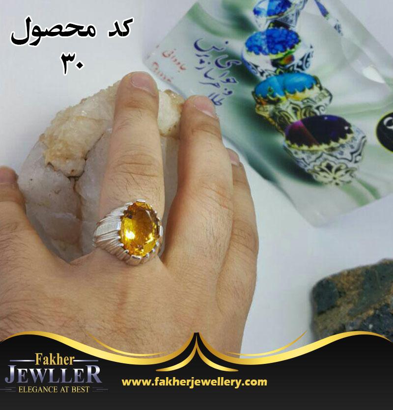 انگشتر سیترین معدنی اصل کد 30