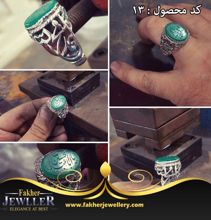 انگشتر مردانه جید کد13