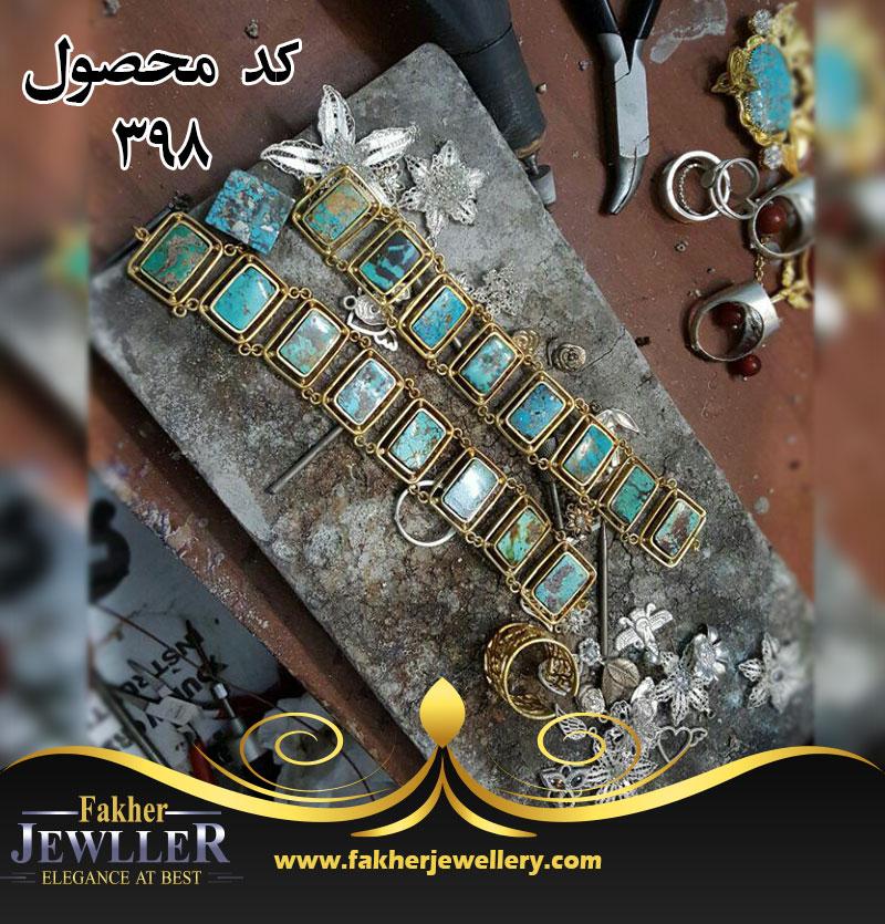 دستبند فیروزه اصل نیشابور کد 398