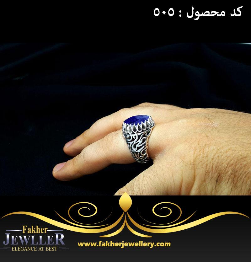 انگشتر یاقوت کبود دست ساز کد 505