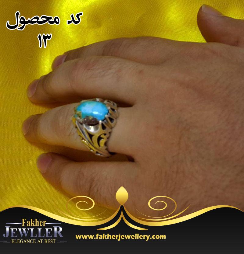 انگشتر فیروزه اصل نیشابوری کد13