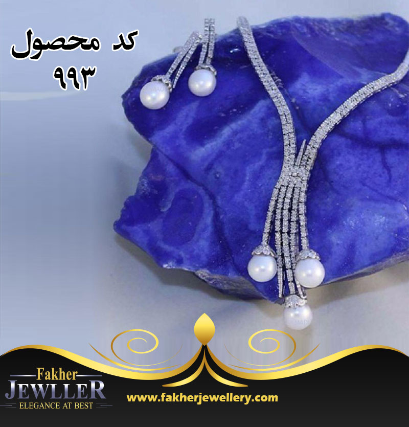 سرویس جواهری مروارید کد993