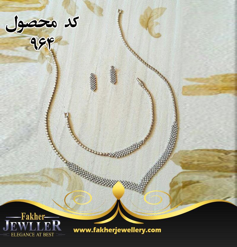 سرویس نقره جواهری کد964