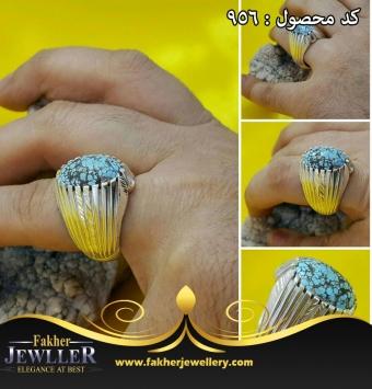 انگشتر زیبا فیروزه اصل نیشابور شجری کد956