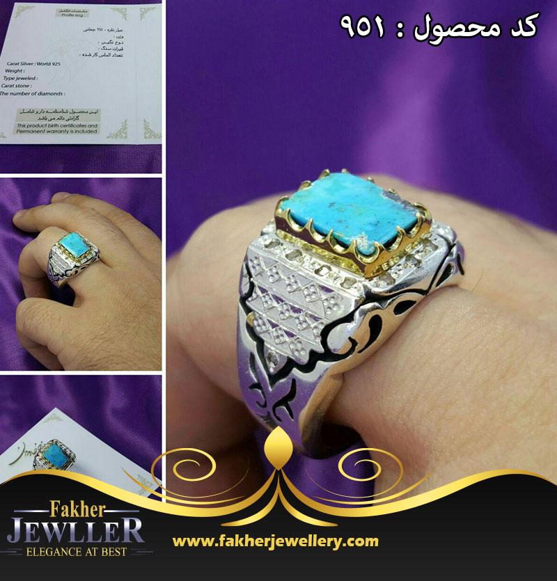 انگشتر فیروزه جواهری دست ساز کد 951