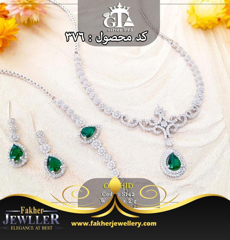 سرویس جواهری زمرد کد376