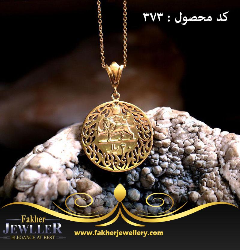 مدال سکه پهلوی قدیمی کد 373