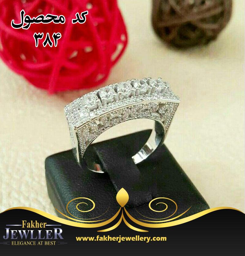 انگشتر جواهری زنانه پرنسس کد384