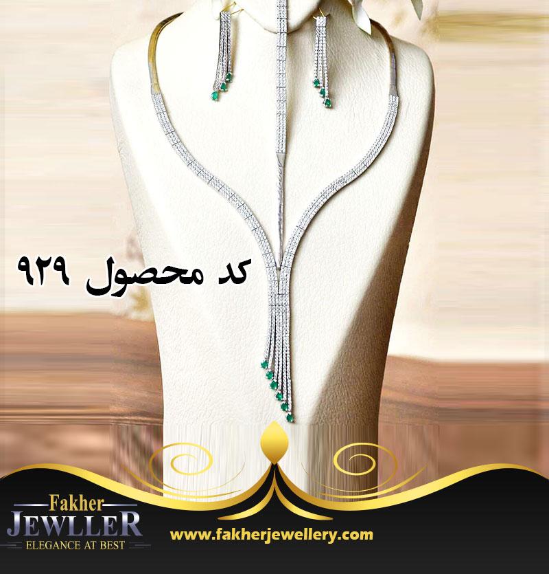 سرویس جواهری تندیس کد 929