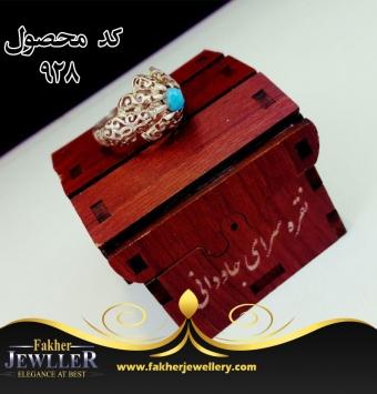 انگشتر فیروزه زنانه کد 928