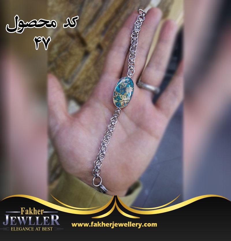 دستبند فیروزه اصل نیشابوری کد 47
