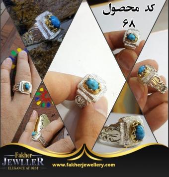 انگشتر فیروزه نیشابوری مردانه کد 68