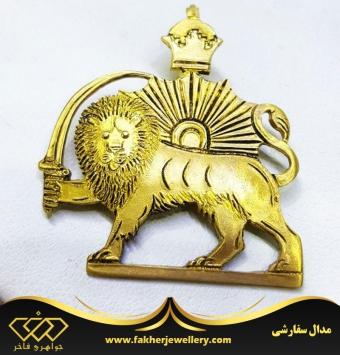 مدال سفارشی شیر خورشید