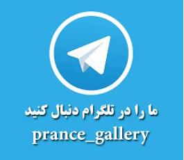کانال تلگرام جواهری فاخر