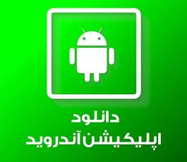 اپلیکیشن جواهر آنلاین